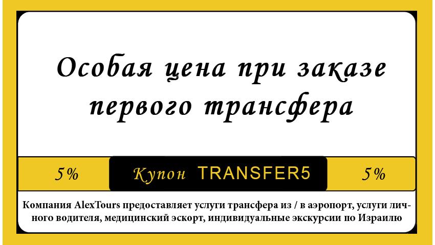 Трансфер и Такси в Израиле, индивидуальные экскурсии в Израиле на русском языке
